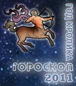 Гороскоп Стрельца 2011 год
