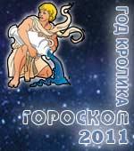 Гороскоп Водолея 2011 год