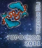 Гороскоп Рыб 2011 год