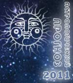 общий гороскоп на 2011 год