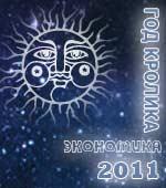 общий экономический гороскоп на 2011 год