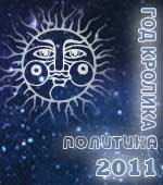 общий политический гороскоп на 2011 год