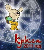 гороскоп Крысы 2011 год