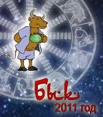 гороскоп Быка 2011 год