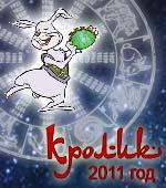 гороскоп Кролика 2011 год