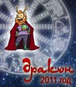 гороскоп Дракона 2011 год