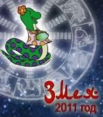 гороскоп Змеи 2011 год