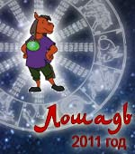 гороскоп Лошади 2011 год