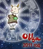 гороскоп Овцы 2011 год
