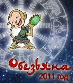 гороскоп Обезьяны 2011 год