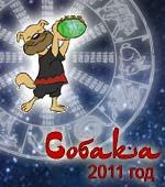 гороскоп Собаки 2011 год