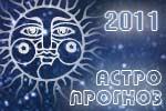Астрологический прогноз на 2011 год