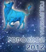 Гороскоп для Тельцов на 2012 год