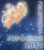 Гороскоп для Близнецов на 2012 год