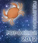 Гороскоп для Рака на 2012 год