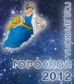 Гороскоп для Девы на 2012 год