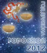 Гороскоп для Весов на 2012 год