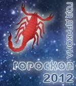 Гороскоп для Скорпиона на 2012 год