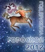 Гороскоп для Стрельца на 2012 год