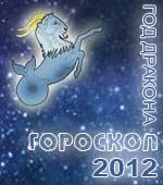 Гороскоп для Козерога на 2012 год