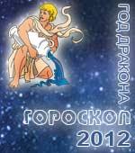 Гороскоп для Водолея на 2012 год