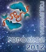 Гороскоп для Рыб на 2012 год