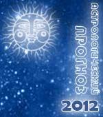 общий гороскоп на 2012 год