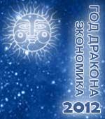 общий экономический гороскоп на 2012 год