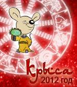 гороскоп для Крысы на 2012 год