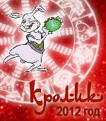 гороскоп для Кролика на 2012 год