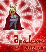 гороскоп для Дракона на 2012 год
