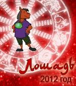 гороскоп для Лошади на 2012 год