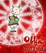 гороскоп для Овцы на 2012 год