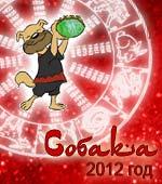 гороскоп для Собаки на 2012 год