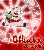 гороскоп для Свиньи на 2012 год