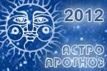Астрологический прогноз на 2012 год