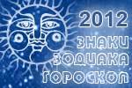 Гороскоп на 2012 года для знаков Зодиака