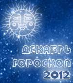 Гороскоп на декабрь 2012 года