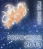 Гороскоп на 2013 год Близнецы