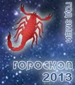 Гороскоп на 2013 год Скорпион