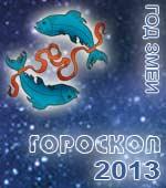 Гороскоп на 2013 год Рыбы
