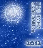 экономический гороскоп на 2013 год