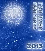 общий политический гороскоп на 2013 год