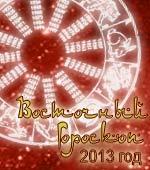 Год Змеи 2013: восточный гороскоп на 2013 год Змеи