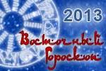 Восточный гороскоп на 2013 год Змеи