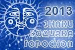 Индивидуальный гороскоп на 2013 год