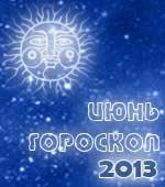 Гороскоп на июнь 2013