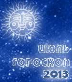 Гороскоп на июль 2013
