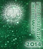 экономический гороскоп на 2014 год