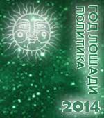 общий политический гороскоп на 2014 год